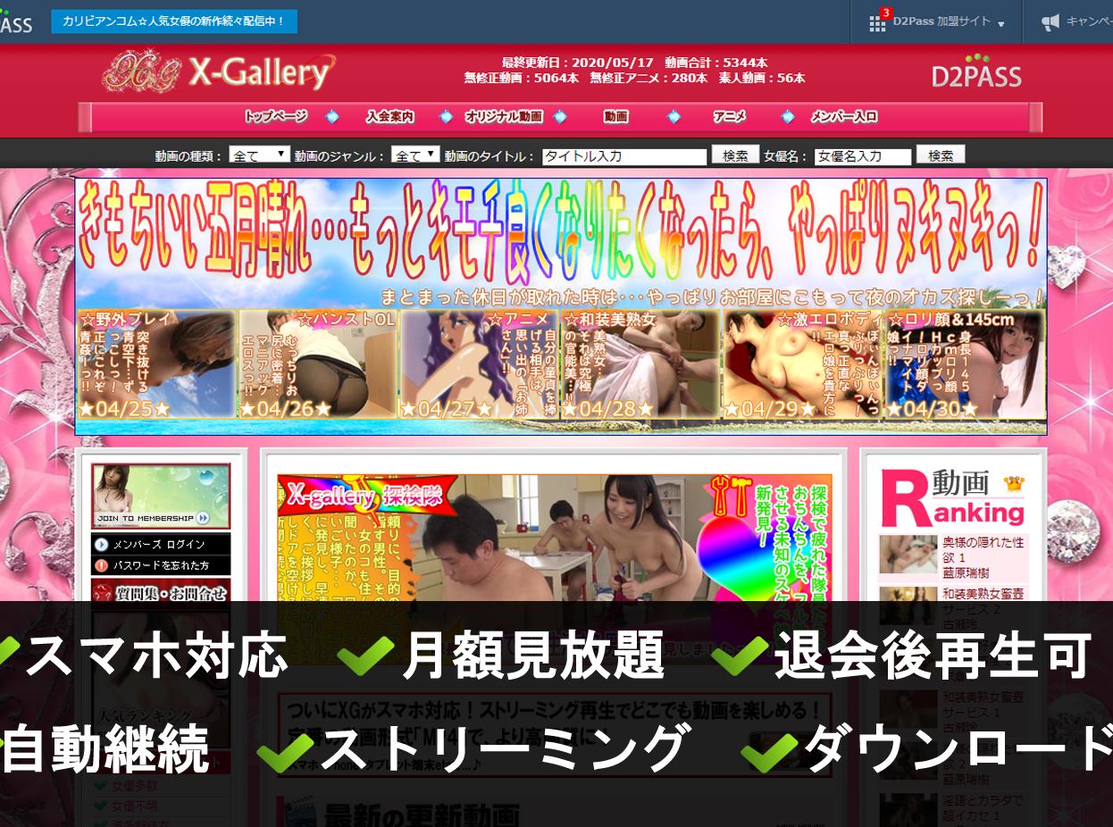 X-Gallery(Xギャラリー)の評判と料金から口コミ・レビュー等のまとめ